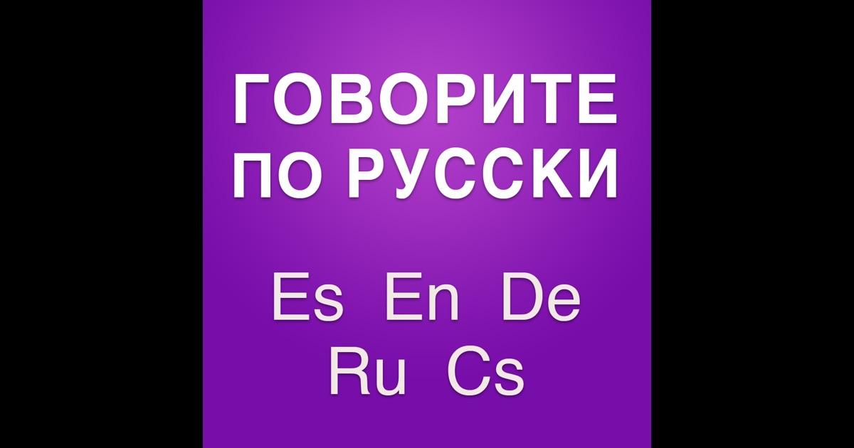 ich spreche - LEO: Übersetzung im Russisch Deutsch