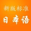 新版标准日本语 初级、中级大全