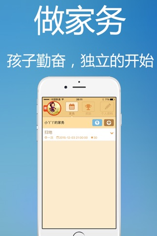 早当家 screenshot 2