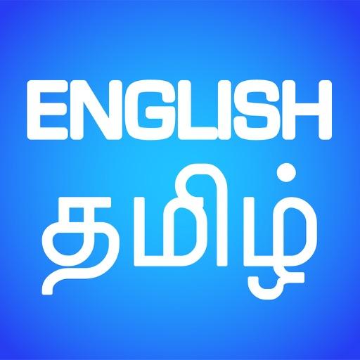 english to tamil translator tamil english translation and