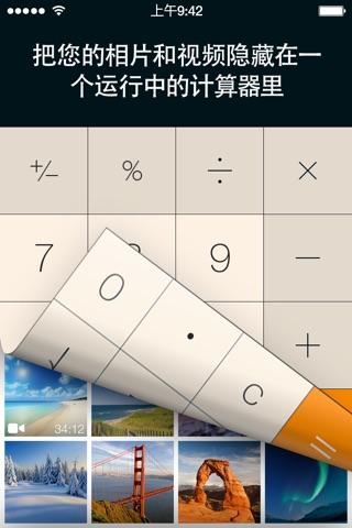 Calculator+ - Hide photos & videos, protect albums in private folder vault screenshot 1
