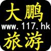 大鹏旅游-深圳大鹏半岛本土旅游团购网
