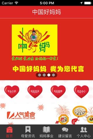 中国好妈妈 screenshot 1
