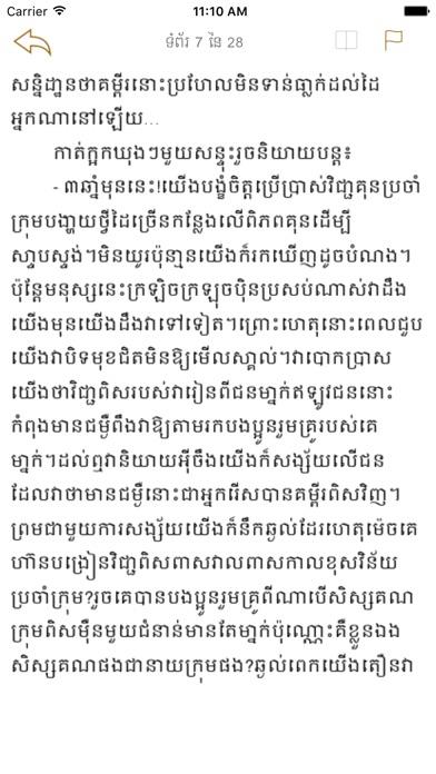 Daipeus Beshdaung Preah