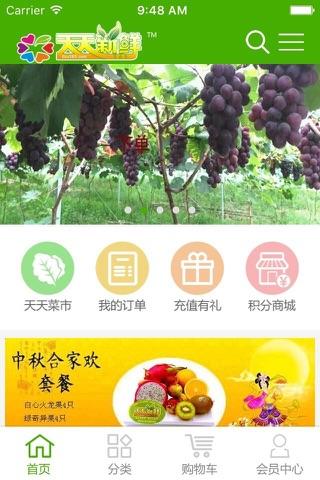 天天新鲜365 - 新鲜水果,新鲜蔬菜,自有基地直送 screenshot 1