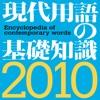 現代用語の基礎知識2010年版【自由国民社】(ONESWING)