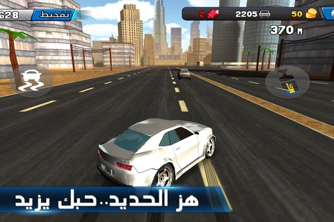 شارع الموت - Death Road screenshot 3
