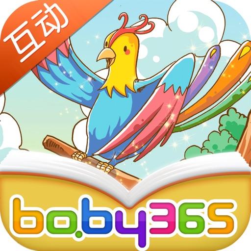 baby365-美丽的羽毛-有声绘本