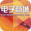 安徽电子商城