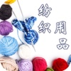 纺织用品(Textile)