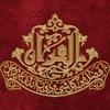 Talim al Quran