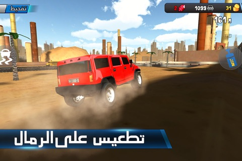 شارع الموت - Death Road screenshot 2