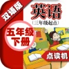 外研版小学英语五年级下册 - 中英双语发音五年级下册 - 三年级起点正版英语点读机