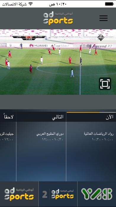 Abu Dhabi Sports live أبو ظبي الرياضية مباشرلقطة شاشة1