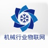 中国机械行业物联网