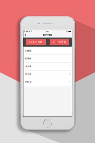 E车联 screenshot 2