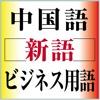 中国語新語ビジネス用語辞典Ver.3.0【大修館書店】
