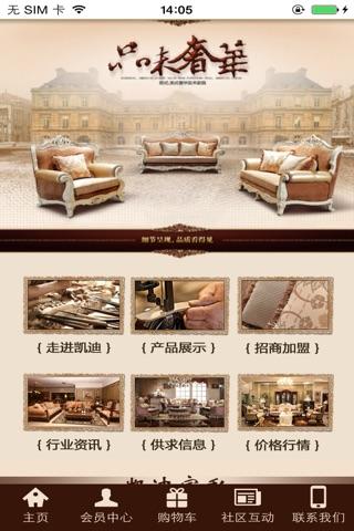 沙发产业网 screenshot 1