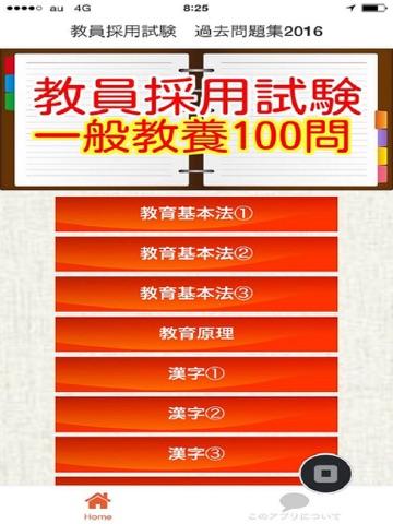 教員採用試験 教職教養・一般教養100問 2016 Screenshot