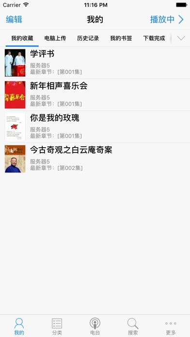 download 郭德纲于谦相声大全(海量收藏+极速下载) apps 1