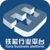 铁芯行业平台