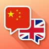 Essential Phrases Collection - English-Chinese FULL