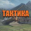 Тактика для World of Tanks™ - Гайд для WOT по Игре на Разных Картах!