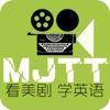 美剧天堂  全新免费影视剧本交流互动社区,第三方看剧学英语app
