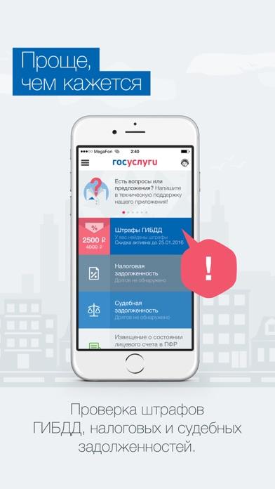 приложение госуслуги скачать бесплатно на айфон