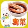 粤语学习通煲汤城觅HD 掌厨好厨师鲜城味觉大师邻趣每日优鲜