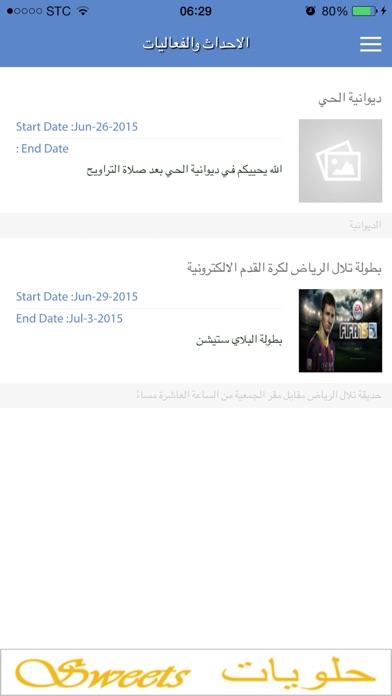 جمعية حي تلال الرياضلقطة شاشة3