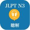 JLPT N3 Listening Prepare