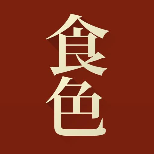 食色 – 美食水印相机,与爱美味的吃货一起分享舌尖上的中国