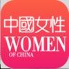 中国女性·海外版(图文版)