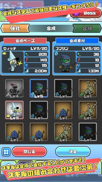 まものダンジョン -放置タップRPG-のスクリーンショット3