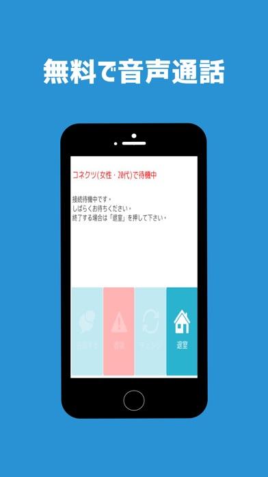 CONNECTS(コネクツ)-無料通話アプリ-のスクリーンショット4
