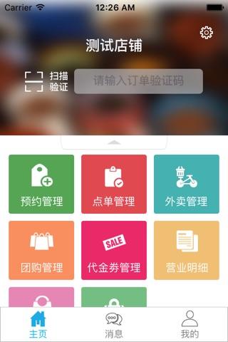点什么商家 screenshot 1
