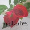 كتاب الورد