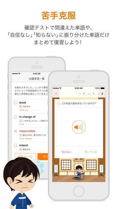 スタディサプリ 英単語 Screenshot