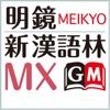 明鏡国語辞典MX・新漢語林MX 【大修館書店】(ONESWING)