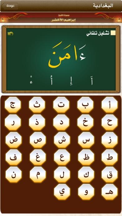 Moshaf Al-Tajweed - مصحف التجويدلقطة شاشة4