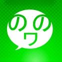 himatsubushi Reader NONOwa icon