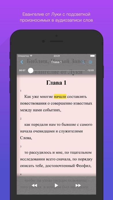 Евангелие от Луки: Библия, Новый Завет. Полная версия Screenshot