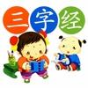 三字经-幼教-视频动画版