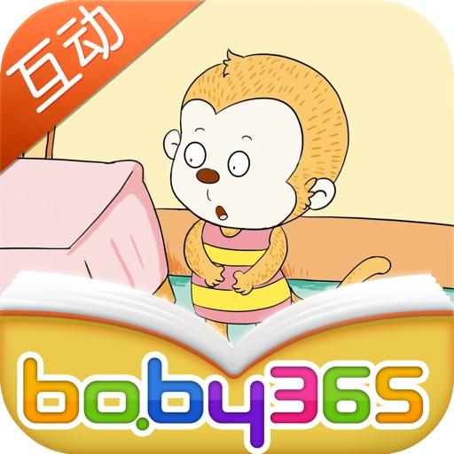 baby365-开水烫伤了小猴子-安全课程