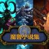 游戏小说合集 - 魔兽世界魔兽争霸小说全集官方经典史诗巨著