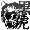 Kuroi-Tora-Dojo