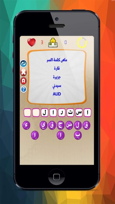 لعبة كلمة السر للاذكياء فقطلقطة شاشة5