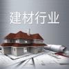 建材行业物联网