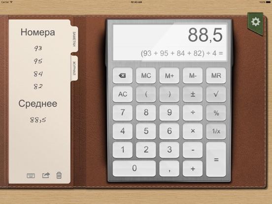 Калькулятор++ Скриншоты6